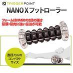 ショッピングストレッチ 送料無料 トリガーポイント ナノ X フットローラー ブラック Trigger Point NANO X Foot Roller (Black) 筋膜リリース 健康器具