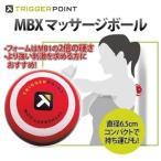 送料無料 トリガーポイント MBX マッサージボール Trigger Point MBX Massage Ball 筋膜リリース 健康器具