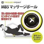 送料無料 トリガーポイント MB5 マッサージボール Trigger Point MB5 Massage Ball 筋膜リリース 健康器具