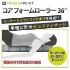 ショッピングストレッチ 送料無料 トリガーポイント グリッド コア フォームローラー 36 Trigger Point Core Foam Roller 36 筋膜リリース 健康器具