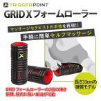ショッピングストレッチ 送料無料 トリガーポイント グリッド Xフォームローラー ブラック Trigger Point The GRID X Foam Roller (Black) 筋膜リリース 健康器具