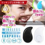 ワイヤレス イヤホン bluetooth ブルートゥース 4.1 イヤフォン iphone イヤホンマイク 片耳タイプ ミニイヤホン ハンズフリー 通話可能 高音質 超小型