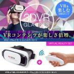 VR ゴーグル スマホ ヘッドセット リモコンセット ワイヤレス 3Dメガネ ゲーム 3D 動画 アプリ スマホゴーグル 軽量 iPhone6s iPhone7 Plus Xperia Galaxy等対応