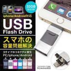 スマホ用 USB iPhone iPad USBメモリー 32GB Lightning micro USB対応 FlashDrive 大容量 タブレット Android PC i-USB-Storer 変換 Windows Mac