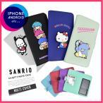 iPhone8 iPhone6 6s 7 8 アイフォン カバー ケース 手帳型 アンドロイド サンリオ sanrio エクスペリア Xperia スマートフォン スマホ 携帯 送料無料