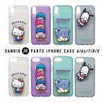 iPhone8 iPhone6 6s 7 X アイフォン カバー ケース シリコン 3D サンリオ sanrio スマートフォン スマホ 携帯 メール便 送料無料