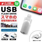 スマホ用 USB iPhone iPad USBメモリー 64GB Lightning micro USB対応 FlashDrive 大容量 データ移動 機種変更 タブレット Android PC i-USB-Storer Windows Mac