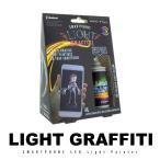 LIGHT グラフィティ ペインティング スマートフォン LED 光る 七色 レインボー SNS Instagram カメラ イベント 卒業 誕生日 パーティ 写真 プレゼント ギフト
