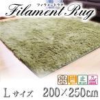 フィラメントシャギーラグ 洗える 200×250cm 滑り止め付 カーペット ホットカーペット対応 絨毯 リビング ラグ