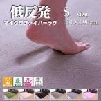 低反発 ラグ 130×190 厚手20mm 暖かラグマット 滑り止め付 マット カーペット ホットカーペット対応 絨毯 リビング 床暖房対応