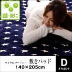 敷きパッド ダブル 暖か 140×205cm ダブル 丸洗い 抗菌 防ダニ