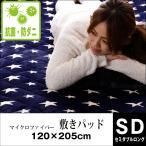 敷きパッド セミダブル 暖か  120×205cm  丸洗い 抗菌 防ダニ
