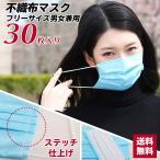マスク 30枚 3-5日営業日で出荷 3層構造 レギュラーサイズ 男女兼用 キャンセル不可 花粉 ほこり ウイルス ノーズワイヤー 転売禁止