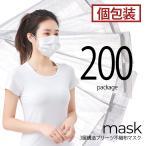 マスク 200枚 個包装 3層構造 不織布 レギュラーサイズ 男女兼用 使い捨てマスク 花粉 ウイルス 高密度フィルター ノーズワイヤー