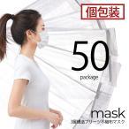 マスク 50枚 個包装 3層構造 不織布 レギュラーサイズ 男女兼用 使い捨てマスク 花粉 ウイルス 高密度フィルター ノーズワイヤー