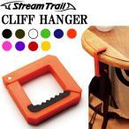【ゆうパケット対応3個迄】STREAMTRAIL ストリームトレイル Cliff Hanger  クリフハンガー  STアクセサリー テーブルフック ポータブルハンガー
