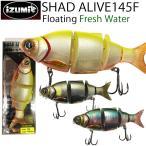 【ゆうパケット対応2個迄】IZUMI イズミ SHAD ALIVE シャッドアライブ 145F フローティング 淡水用ジョイントミノー【あすつく対応】