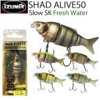【ゆうパケット対応3個迄】IZUMI イズミ SHAD ALIVE シャッドアライブ 50 スロウシンキング 淡水用ジョイントミノー