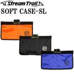 ゆうパケット対応1個迄 STREAMTRAIL ストリームトレイル ソフトケース SoftCase SLタイプ バッグインバッグ 小物入れ あすつく対応