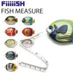 ゆうパケット対応5個迄 FiiiiiSH フィッシュ メジャー 魚型巻尺  ルアー アクセサリー インチ センチ メモリ FISH MEASURE  あすつく対応