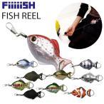 【ゆうパケット対応3個迄】FiiiiiSH REEL フィッシュリール ルアー・魚型キーホルダーコードリール【あすつく対応】