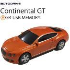 【送料無料】AUTODRIVE オートドライブ8GB ベントレー コンチネンタルGT オレンジ USBメモリー【あすつく対応】