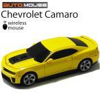 AUTOMOUSE オートマウス CHEVROLET CAMARO イエロー シボレー カマロ型ワイヤレスマウス 2.4GHz【あすつく対応】