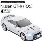 【CLICK CAR MOUSE】日産 GT-R R35 シルバー  クリックカーマウス スカイライン Silver 光学式ワイヤレスマウス  電池式【あすつく対応】