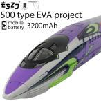 もちてつ 新幹線型バッテリー 500TYPE EVA PROJECT 3200mAh モバイルバッテリー エヴァンゲリオン新幹線 MicroUSBケーブル付属【あすつく対応】