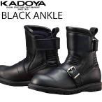 送料無料 KADOYA カドヤ ブラックアンクル ライダーブーツ BLACKANKLE オールシーズン対応 あすつく対応