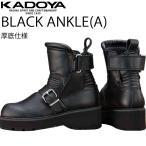 KADOYA カドヤ ブラックアンクル-A 厚底仕様 ライダーブーツ BLACKANKLE(A) オールシーズン対応 厚底ブーツ  あすつく対応