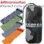 KEMEKO ケメコ インフレータブルエアーベッド ダブルバルブ ピロー付き キャンプマット あすつく対応