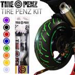 【期間限定送料無料】【TIRE PENZ】タイヤペンズ PEN KIT ペンキット タイヤ専用ペイントマーカー タイヤペン  KEMEKO