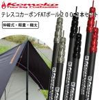KEMEKO ケメコ テレスコカーボンファットタープポール200cm-2本セット 極太・軽量・伸縮式タープポール  あすつく対応
