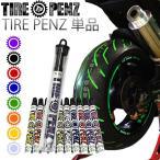 【ゆうパケット対応2個迄】【TIRE PENZ】タイヤペンズ PEN ペン単品 タイヤ専用ペイントマーカー タイヤペン  KEMEKO