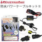 【kemeko】ケメコ バイク用 防水USB 充電パワーケーブルシステムキット2 スタンダードUSBコネクター付属 全モバイル対応可能【あすつく対応】