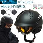 送料無料 OSBE オズベ HYBRID ハイブリッド スキー・スノーボード用バイザー付きヘルメット