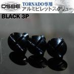 【ゆうパケット対応】OSBE TORNADO専用アルミビレットスクリュー ブラック 3個セット