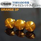 【ゆうパケット対応】OSBE TORNADO専用アルミビレットスクリュー オレンジ 3個セット