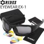 RIDEZ ライズ EYEWEAR EX1 防風・防塵レンズ交換式サングラス UVプロテクションレンズ【あすつく対応】