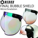 【RIDEZ】FINAL BUBBLE SHIELD ファイナルバブルシールドジェットヘルメット用
