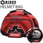 【即納】RIDEZ HELMET BAG ライズ ヘルメットバッグ スペアシールド収納袋内蔵 フルフェイス ヘルメット ショルダーバッグ