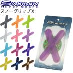 【ゆうパケット対応】SNOMAN SGX スノーマン スノーグリップ/ X デッキパッド スノーボード 滑り止め