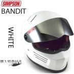 ショッピング購入 送料無料 SIMPSON シンプソンヘルメット バンディット BANDIT ホワイト フルフェイスヘルメット SG規格全排気量対応 あすつく対応