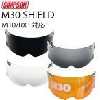 【SIMPSON】シンプソンヘルメット M30用シールド MODEL30 M10 RX1対応 国内仕様 クリア/スモーク/ライトスモーク/アンバー【あすつく対応】
