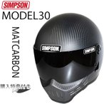 【送料無料】SIMPSON シンプソンヘルメット M30 MATCARBON モデル30 Model30 マットカーボン SG規格【あすつく対応】