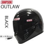 ショッピング購入 送料無料 SIMPSON シンプソンヘルメット アウトロー OUTLAW  ブラック フルフェイスヘルメット SG規格全排気量対応 あすつく対応