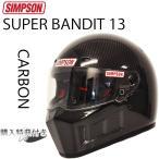 ショッピング購入 送料無料 SIMPSON シンプソンヘルメット スーパーバンディット13 SB13 カーボン CARBON フルフェイスヘルメット SG規格全排気量対応 あすつく対応