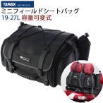 【送料無料】TANAX タナックス ミニフィールドシートバッグ 19-27L モトフィズ MFK-100 小型ツーリングバッグ【あすつく対応】
