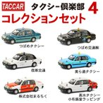 【HOBBY】TACCAR タッカー タクシー倶楽部4 コレクションセット 1缶6種セット ダイキャストミニカー1/64【あすつく対応】
